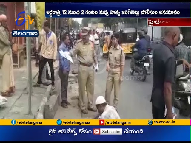 One Person Murdered | Police Investigating | Afzalgunj