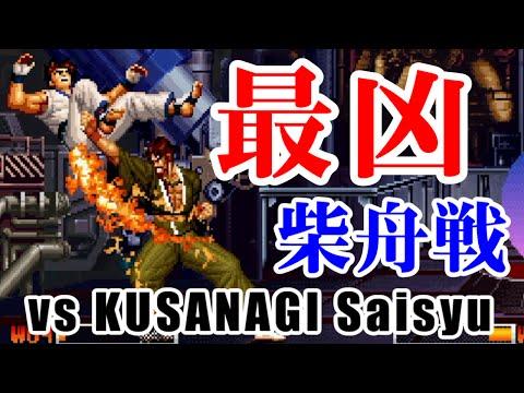 [最凶] 草薙柴舟(KUSANAGI Saisyu)戦 - THE KING OF FIGHTERS '95