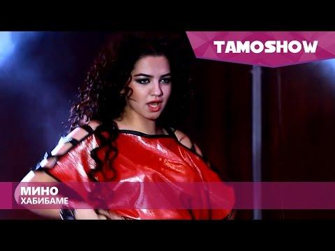 Мино - Танхо туро | Mino - Tanho Turo (2016)