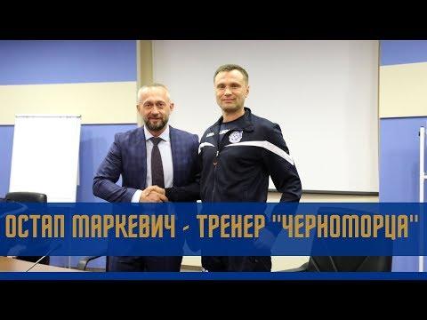 CHERNOMORETS TV: Представление Остапа Маркевича команде