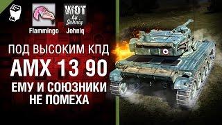 AMX 13 90 -  Союзники не помеха - Под высоким КПД №57 - от Johniq и Flammingo [World of Tanks]