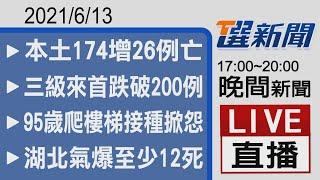 2021/06/13 TVBS選新聞 17:00-20:00晚間新聞直播