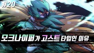 [포켓몬 어원편] 모크나이퍼가 고스트 타입인 이유 - [전자오랏맨]