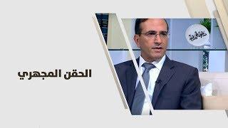 د. مازن الرواشدة - الحقن المجهري - طب وصحة