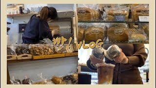 (빵수니 빵집알바 Vlog ) 한나식빵ㅣ식빵 전문 빵집…