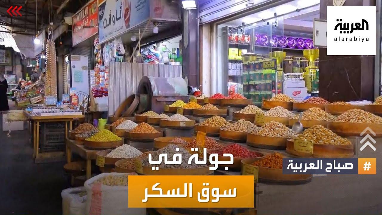 صباح العربية | سوق السكر في عمّان.. التاريخ والحكايات  - نشر قبل 3 ساعة
