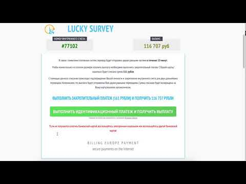 Lucky Survey отзывы, платный опрос 2018! Как вернуть деньги с Lucky Survey