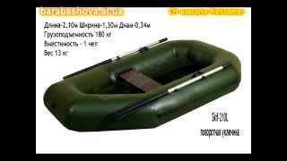 видео купить пвх лодку в Тольятти