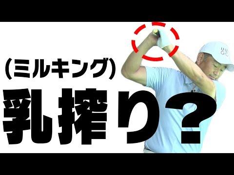 プロが見抜いたスライスの原因、第1位!【中井学プロレッスン】