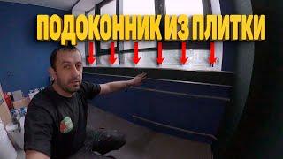 Как сделать необычный подоконник своими руками /подоконник своими руками/отделка подоконника плиткой