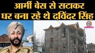 Terrorists के साथ arrest हुए DSP Davinder Singh 15 corps headquarters से सटाकर घर बना रहे थे