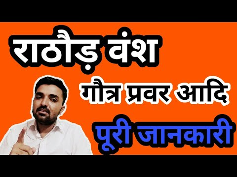 Rathore vansh gautra pravradi | राठौड़ वंश गौत्र प्रवर आदि | Rajasthan tour  | best Gk book in hindi