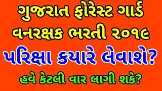 Gujarat Forest Guard Exam date 2019 ફોરેસ્ટ ગાર્ડ પરિક્ષા Gujarat forest guard exam kyare levase