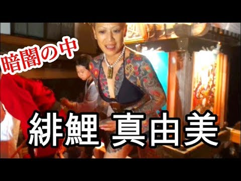 緋鯉真由美 令和2年 隠しカメラ★★La Vida loca ★★ TATTOO Master Piece 緋鯉 真由美 San 。