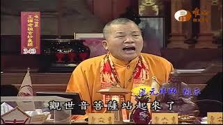 【王禪老祖玄妙真經343】| WXTV唯心電視台