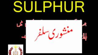 Chemistry for Matric...allotropic forms of sulphur...academy,s video....wmv
