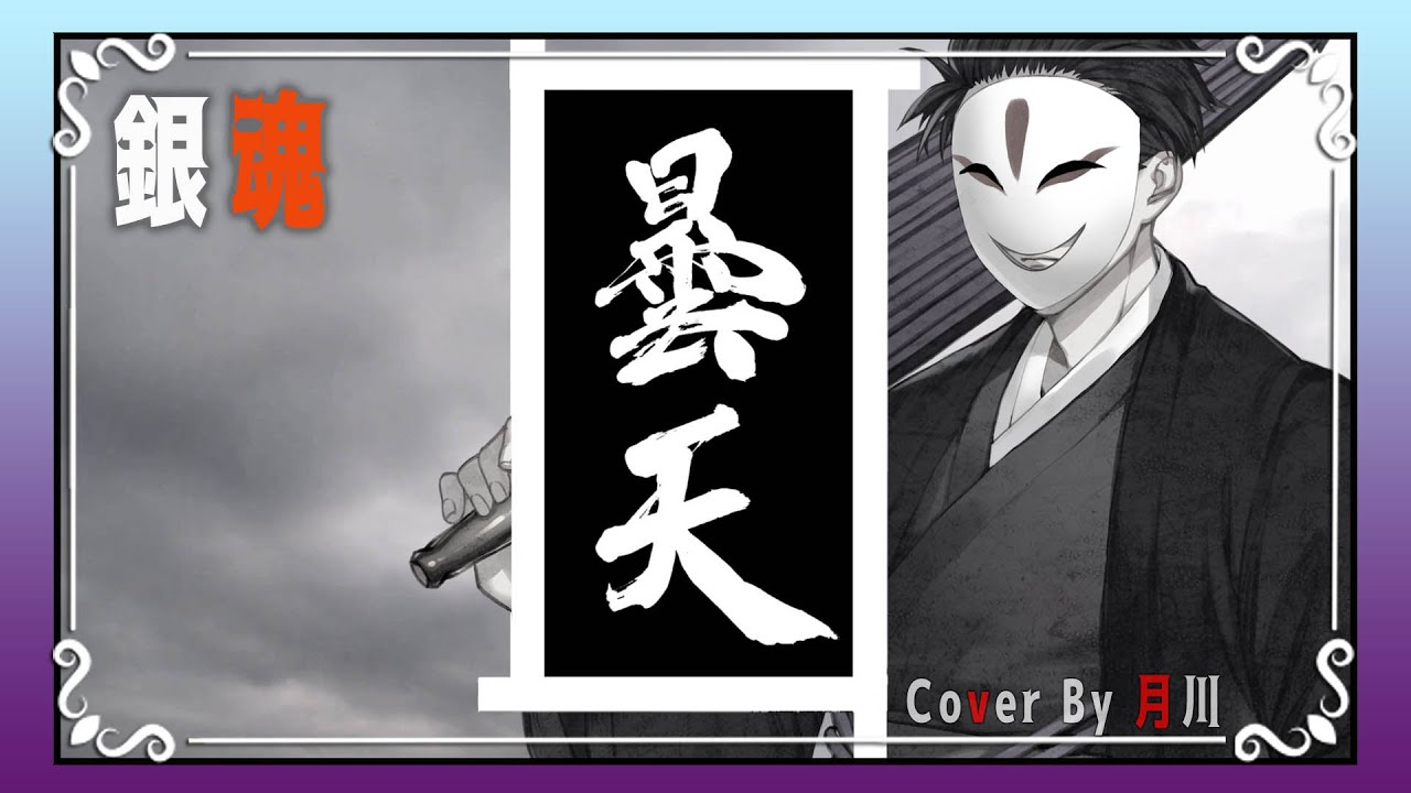 曇天 / DOES 【銀魂】 【 歌ってみた 】 covered by 月川【#V69 Ⅱ】