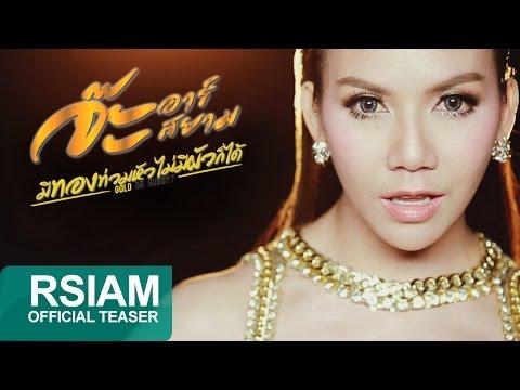 [Official Teaser] มีทองท่วมหัว ไม่มีผัวก็ได้ (GOLD OR HUBBY?) : จ๊ะ อาร์ สยาม (Jah R Siam)