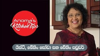 Anoma's Kitchen Tips # 36 - All About Baking Soda , Yeast and  Baking Powder