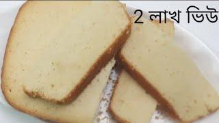 বালি কিংবা লবণের ঝামেলা ছাড়াই চুলায় তৈরি প্লেইন কেক রেসিপি||without oven plain cake recipe||