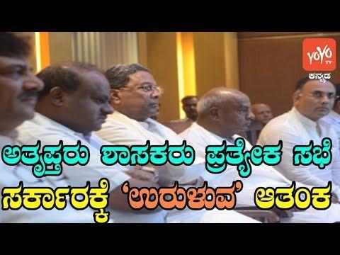 ಅತೃಪ್ತರು ಶಾಸಕರು  ಪ್ರತ್ಯೇಕ ಸಭೆ  | Karnataka Coalition Government | YOYO Kannada News