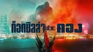 Godzilla vs. Kong - Trailer F1 (ซับไทย)