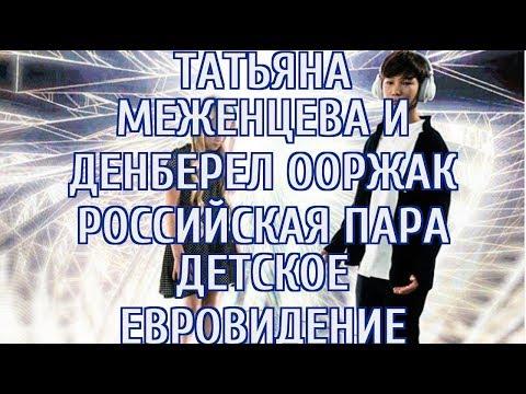 Юные артисты из России провально выступили на детском «Евровидении»