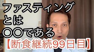 【断食継続99日目】ファスティングの目的はダイエットではない!〇〇だ!!