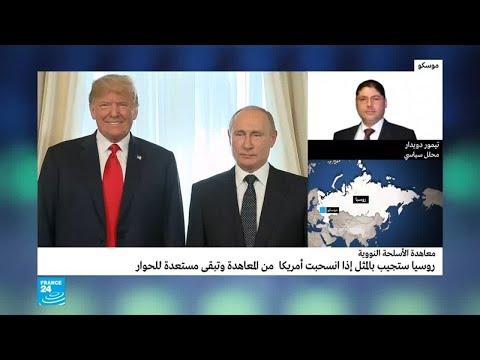 موسكو سترد بالمثل إذا انسحبت واشنطن من معاهدة الأسلحة النووية  - نشر قبل 3 ساعة