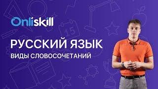 Русский язык 8 класс: Виды словосочетаний