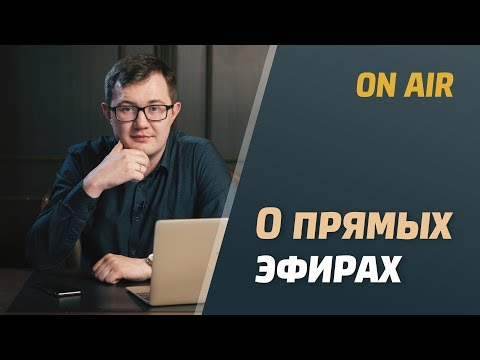 Прямой эфир с Валерием Овечкиным / Форма 1 / Форма 2 / Заполнение заявки на участие
