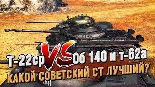 Т-22ср VS Про.140 і Т-62А. ЯКА РАДЯНСЬКА СТ НАЙКРАЩА? / WoT Blitz