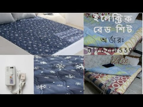 Electric Bed Sheet Warmer. Made In Korea. Now Available In Bangladesh