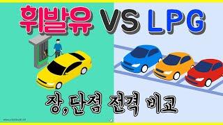 휘발유 vs LPG 차량 장점, 단점 총정리