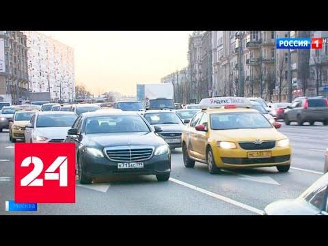 Центр Москвы на период праздников становится пешеходным - Россия 24