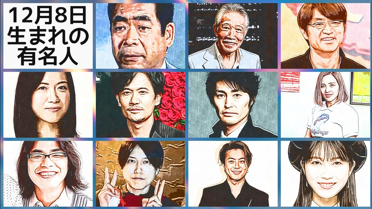 生まれ 年 有名人 30 昭和