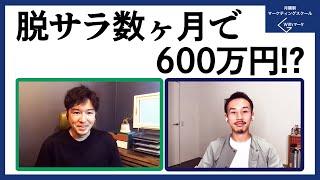 【脱サラ後即600万円受注?】激熱フリーランスWEBマーケターと対談!