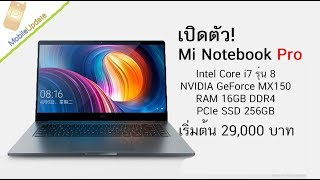 Xiaomi เปิดตัว Mi Notebook Pro หน้าจอ 15.6 นิ้ว Core i7 รุ่น 8 สเปคดีราคาเป็นมิตร
