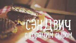 Сэндвич с горячим сыром [Рецепты Bon Appetit]