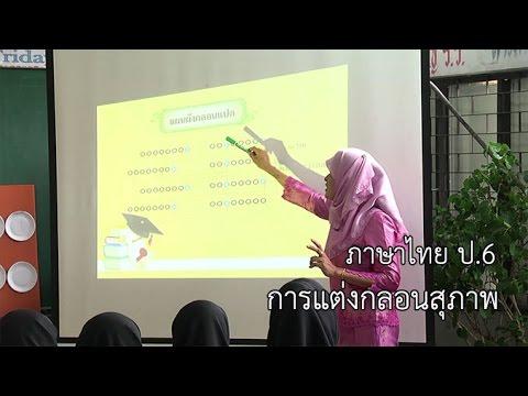 ภาษาไทย ป.6 การแต่งกลอนสุภาพ ครูบังอร สุไลมาน