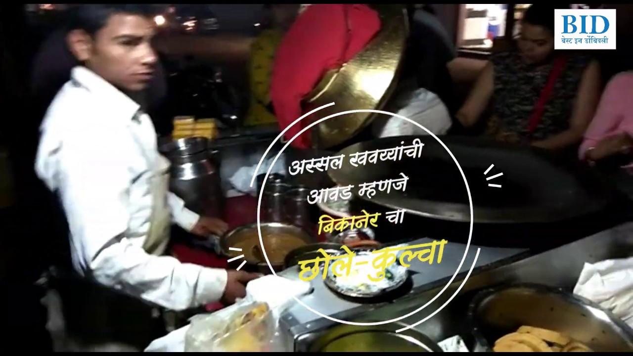 Bikaner local food Chole Kulcha