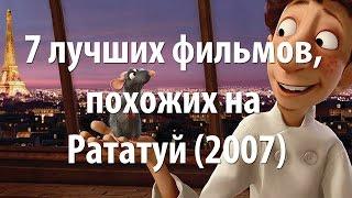 7 лучших фильмов, похожих на Рататуй (2007)
