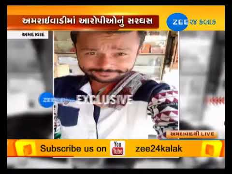 Ahmedabad: The police took the procession of the accused at Amraiwadi-ZEE 24 KALAK
