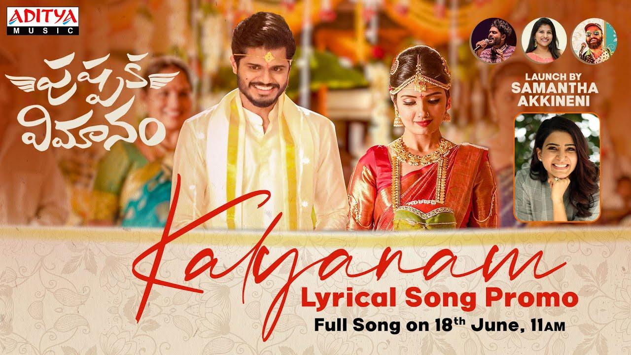 Kalyanam Promo Song | Pushpaka Vimanam Songs | Anand Deverakonda | Geeth Saini | Ram Miriyala