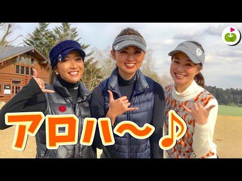 仲良しゴルフ女子2人とカレドニアンGCをラウンド!