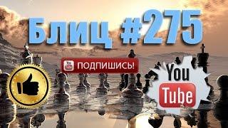 Шахматные партии #275 уроки смотреть онлайн