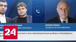 Пранкеры опубликовали разговор с губернатором Калифорнии - Россия 24