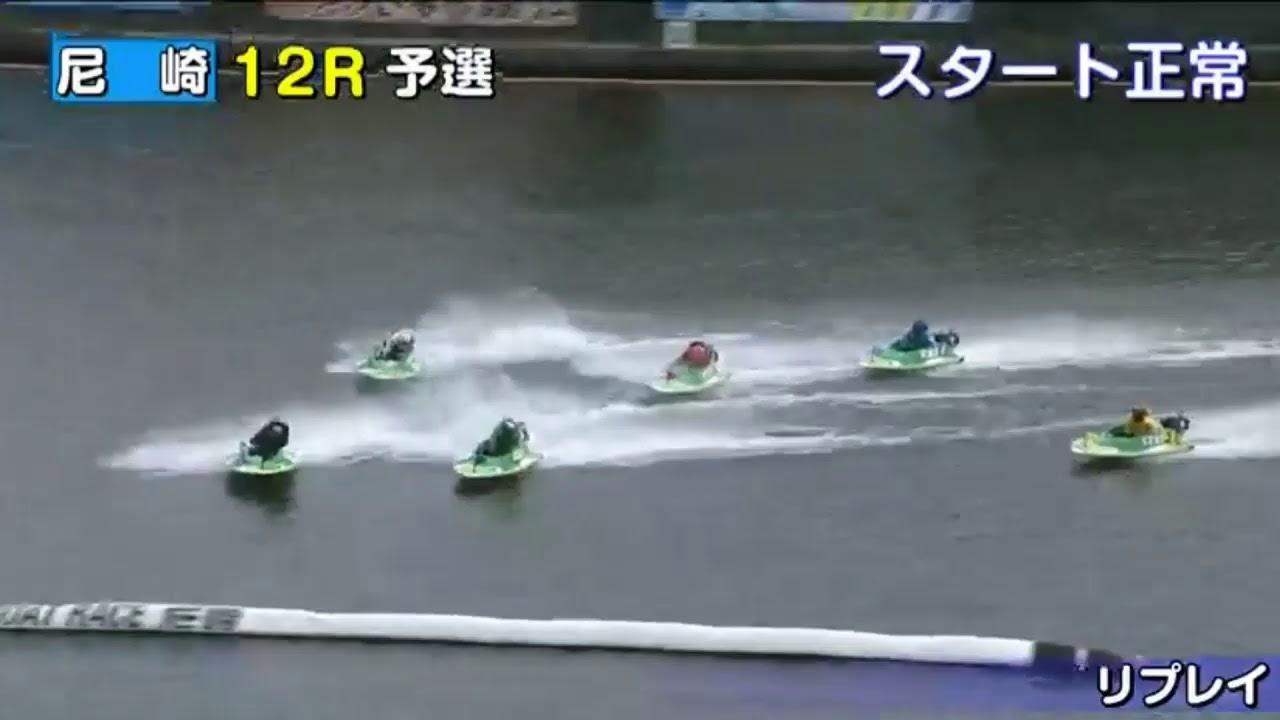 尼崎 ボート リプレイ レース