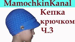 Шапка Кепка крючком Козырек у кепки Ч.3 Crochet boys hat