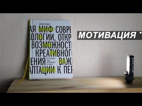 Как оставаться мотивированным в своем деле